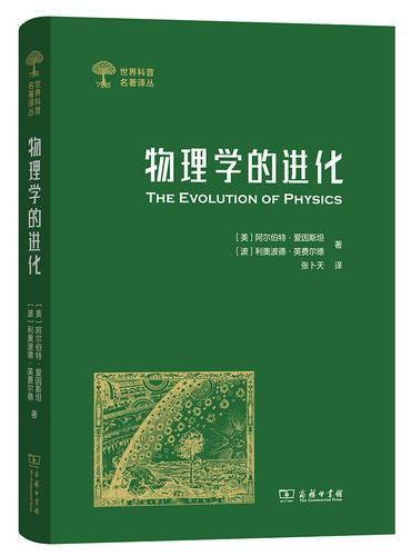 物理学的进化(世界科普名著译丛)