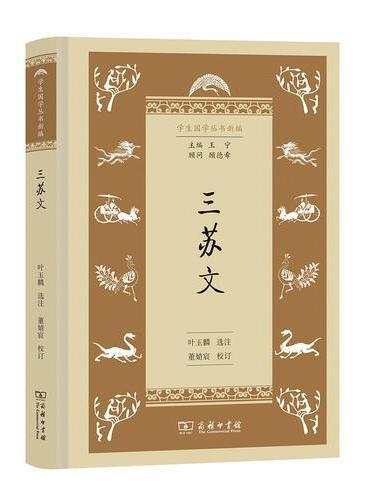 三苏文(学生国学丛书新编)