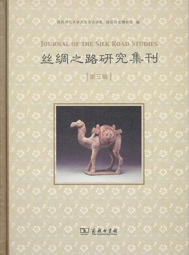 丝绸之路研究集刊(第三辑)