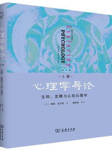 心理学导论(第9版,上册):生物、发展与认知心理学