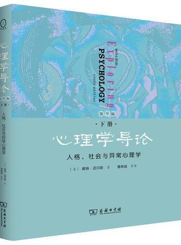 心理学导论(第9版,下册):人格、社会与异常心理学