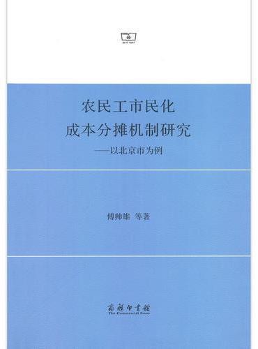 农民工市民化成本分摊机制研究——以北京市为例