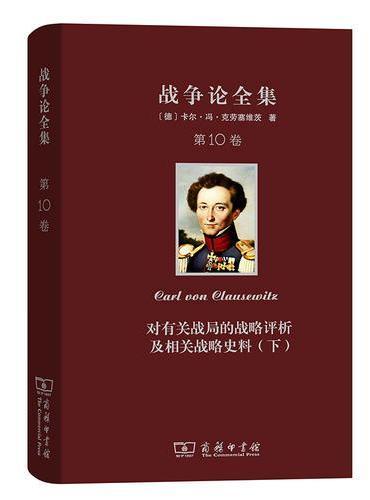 战争论全集 第十卷:对有关战局的战略评析及相关战略史料(下)