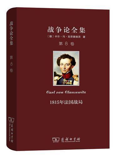 战争论全集 第八卷:1815年法国战局