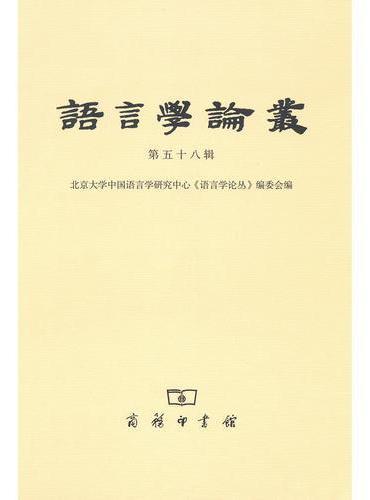 语言学论丛(第58辑)
