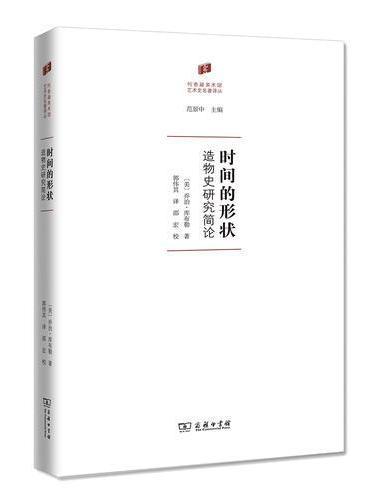 时间的形状:造物史研究简论(何香凝美术馆·艺术史名著译丛)