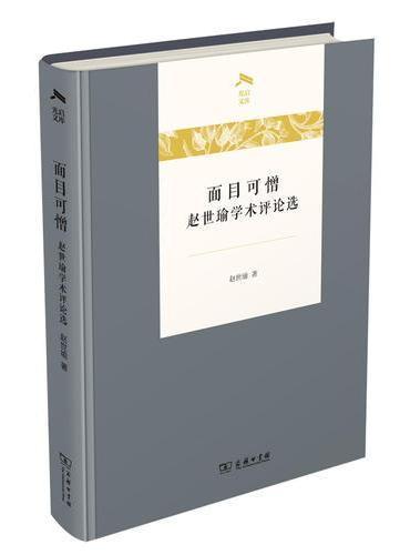 面目可憎——赵世瑜学术评论选(光启文库)
