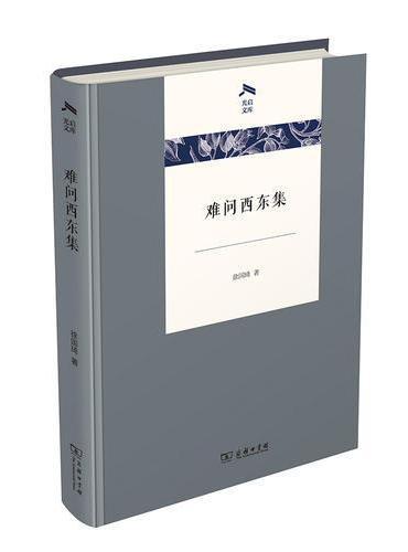 难问西东集(光启文库)