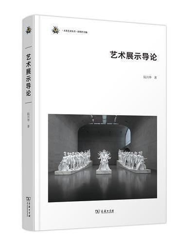 艺术展示导论(未来艺术丛书)