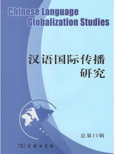 汉语国际传播研究(总第11辑)