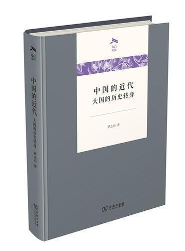 中国的近代:大国的历史转身(光启文库)