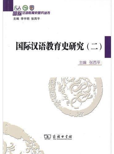国际汉语教育史研究(二)(国际汉语教育史研究丛书)