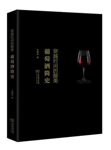 穿越时间的醇美:葡萄酒简史