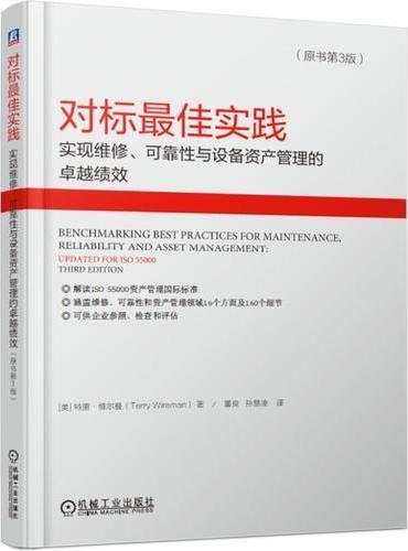 对标最佳实践 实现维修、可靠性与设备资产管理的卓越绩效(原书第3版)