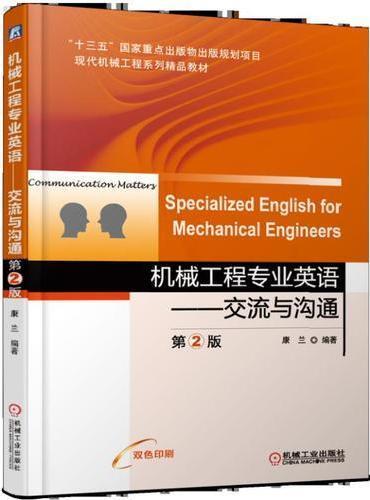 机械工程专业英语 交流与沟通 第2版 Specialized English for Mechanical Engineers