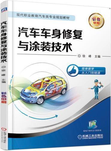汽车车身修复与涂装技术