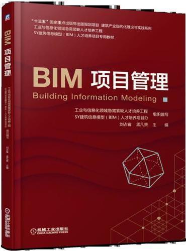 BIM项目管理