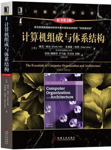 计算机组成与体系结构(原书第4版)