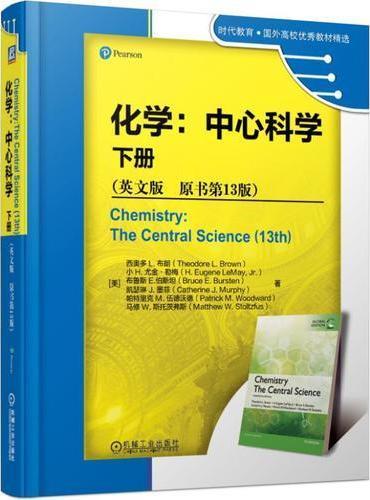 化学:中心科学 下册(英文版 原书第13版)