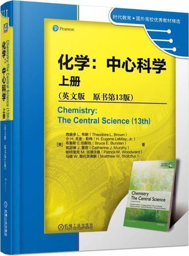 化学:中心科学 上册(英文版 原书第13版)