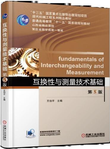 互换性与测量技术基础 第5版