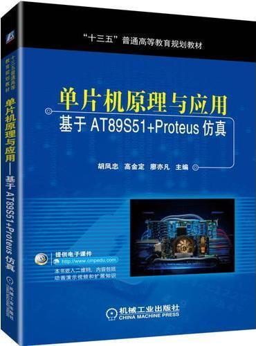 单片机原理与应用 基于AT89S51+Proteus仿真