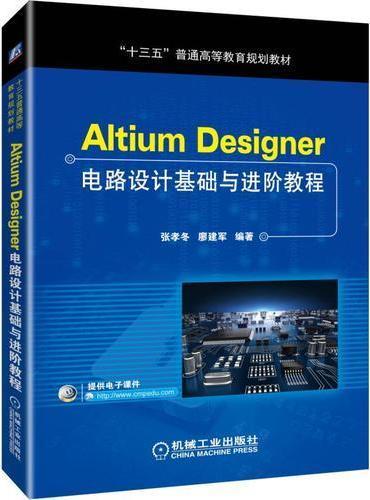 Altium Designer电路设计基础与进阶教程