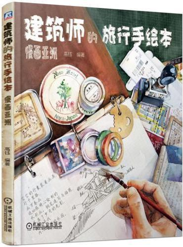 建筑师的旅行手绘本 慢画亚洲