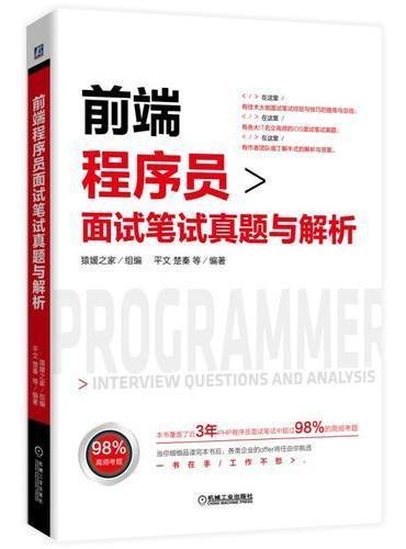 前端程序员面试笔试真题与解析