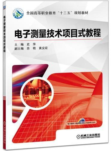 电子测量技术项目式教程