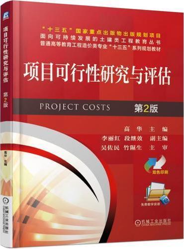 项目可行性研究与评估 第2版