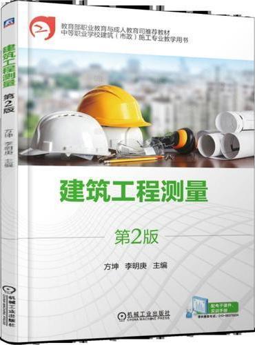 建筑工程测量 第2版