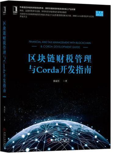 区块链财税管理与Corda开发指南