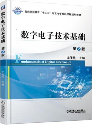 数字电子技术基础 第2版