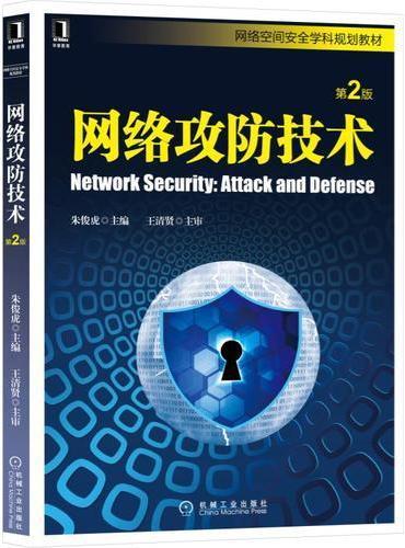 网络攻防技术 第2版
