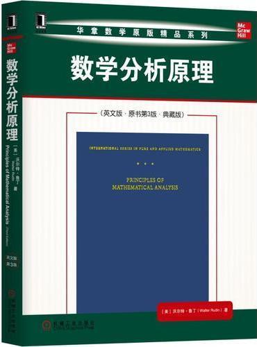 数学分析原理(英文版·原书第3版·典藏版)