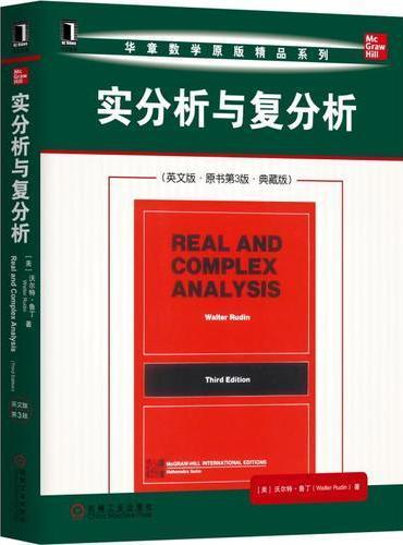 实分析与复分析(英文版·原书第3版·典藏版)
