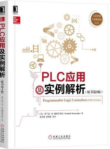 PLC应用及实例解析(原书第5版)