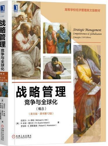战略管理:竞争与全球化(概念)(英文版·原书第12版)