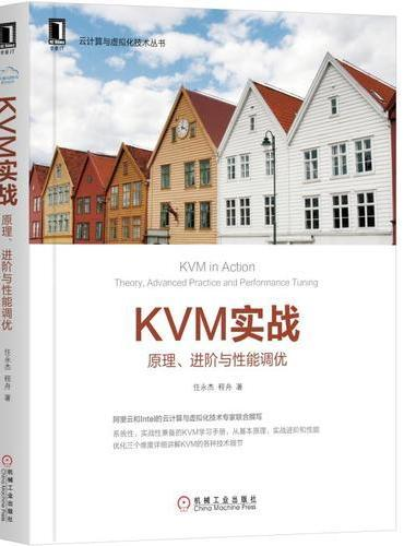 KVM实战:原理、进阶与性能调优