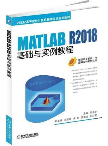 MATLAB R2018基础与实例教程
