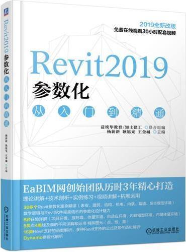 Revit2019参数化从入门到精通
