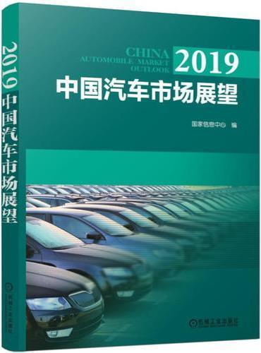 2019中国汽车市场展望