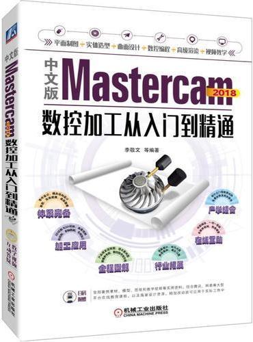 中文版Mastercam 2018数控加工从入门到精通