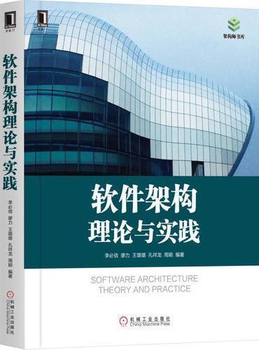 软件架构理论与实践