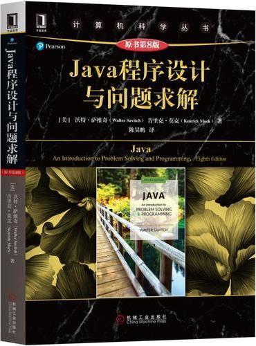 Java程序设计与问题求解(原书第8版)