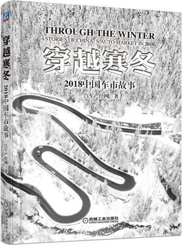 穿越寒冬:2018中国车市故事