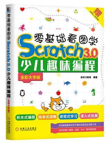 零基础看图学Scratch3.0少儿趣味编程 (全彩大字版)