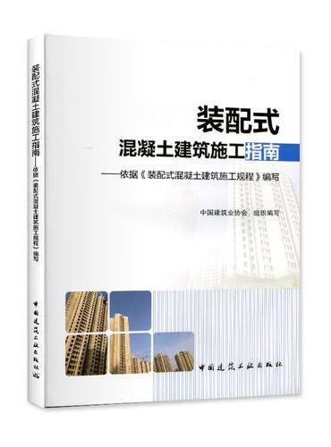 装配式混凝土建筑施工指南——依据《装配式混凝土建筑施工规程》编写