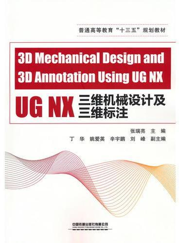 UG NX三维机械设计及三维标注(3D Mechanical Design and 3D Annotation Using UG NX)(英文版)